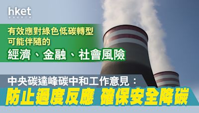 中央發布碳達峰碳中和工作意見:防過度反應 保安全降碳 - 香港經濟日報 - 中國頻道 - 經濟脈搏