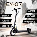 【JOYOR】 EY-7 48V鋰電 定速 搭配 500W電機 前後避震 電動滑板車 電動車