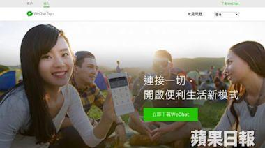 消費券出爐|WeChat Pay及Alipay稱:可讓用戶賺多於5,000元 | 蘋果日報
