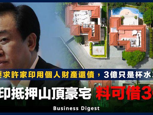 【商業熱話】許家印抵押山頂豪宅料可借3億元