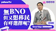 【移民攻略】無BNO但又想移民,有咩選擇呢?