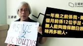 王婆婆網上集會籲持續聲援 12 港人 黃之鋒:家屬及港人鍥而不捨引國際關注 | 立場報道 | 立場新聞
