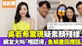 吳若希素顏黑眼圈勁大 網友嚇到唔認得 Jinny急為殘樣解畫   影視娛樂   新假期