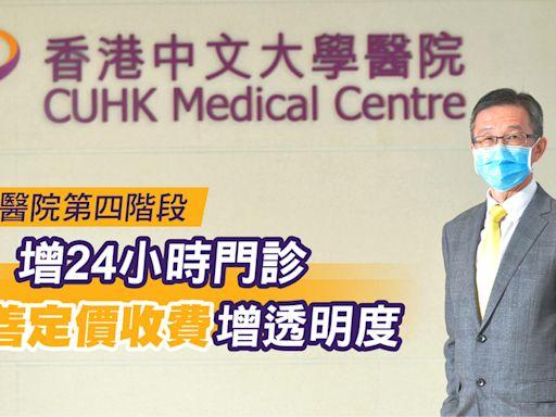 中大醫院第四階段增24小時門診 完善定價收費增透明度 - 香港經濟日報 - TOPick - 特約