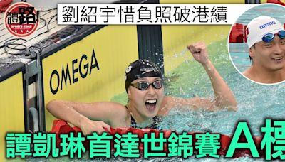 【短池分齡賽】劉紹宇不敵關鵬仍破200背港績 譚凱琳首達世錦賽A標
