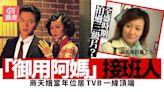【最美麗的第七天】商天娥曾是TVB當家花旦 全盛時期拍過三級片