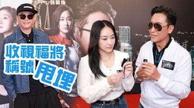 TVB劇主角淪大茄 與萬綺雯馬德鐘拱照陳瀅 歐陽震華有怨氣「收視福將稱號都甩埋」 | 蘋果日報