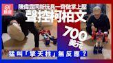 陳偉霆新玩具唔聽指令 港人回憶柯柏文變擎天柱