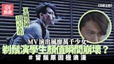 男排女將︱林峯師弟胡卓希憑留鬚造型橫掃MV界 為演學生極大犧牲