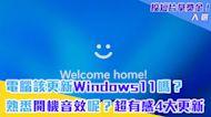 電腦該不該更新Windows11? 熟悉開機音效呢?超有感4大更新