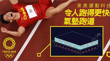 東奧運動科技:令人跑得更快的氣墊跑道 | 小肥波 | 立場新聞