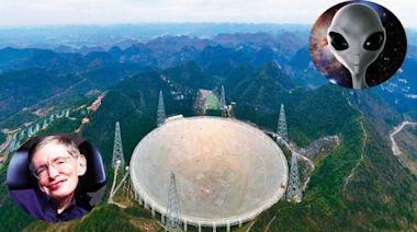 霍金曾警告恐釀人類浩劫 中國宣布「天眼」有新發現 | 蘋果新聞網 | 蘋果日報