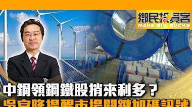 【有影】股市/中鋼領鋼鐵股捎來利多?吳官隆提醒市場關鍵加碼訊號 鄉民投資客