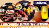 【放題2021】 13間CP值高火鍋/燒肉/點心任食餐廳 人均$85起!