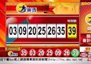 10/23 大樂透、雙贏彩、今彩539 開獎囉!