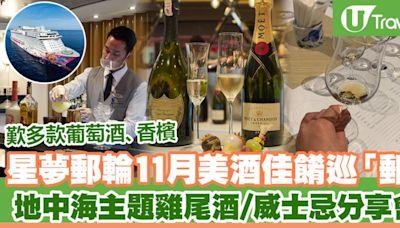 【公海遊Seacation】星夢郵輪11月美酒佳餚巡「郵」品嚐多款美酒、威士忌分享會、調酒工作坊 | U Travel 旅遊資訊網站