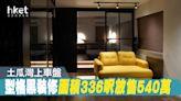 【區區有筍盤】連型格靚裝修!土瓜灣上車盤放售540萬 住近碼頭 - 香港經濟日報 - 地產站 - 二手住宅 - 住宅放盤