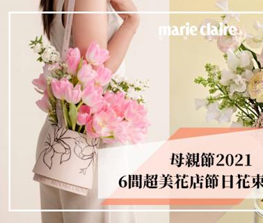 【母親節2021】6間花店母親節花束集合!鮮花水桶包、甜筒雪糕花、環保花店