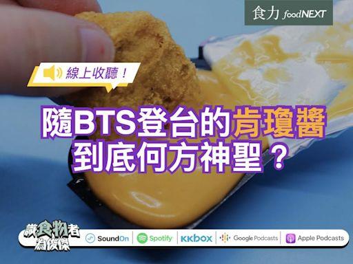 【線上收聽】搭上麥當勞BTS炫風的「肯瓊醬」到底是什麼?