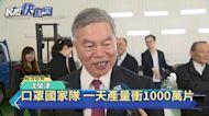 經濟部領26業者組「國家隊」 3月起口罩日產1千萬片