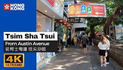香港 : 【4K】Police Station to Tsim Sha Tsui. Kowloon. Hong Kong China Walk Tour | 中國香港尖沙咀下午 街拍 2021 | 香港 |