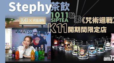 Stephy茶飲1011 SIPTEA聯乘《咒術迴戰》 K11開期間限定店 - 旅遊新聞網 | 香港旅遊飲食資訊 | 旅遊快訊 - am730