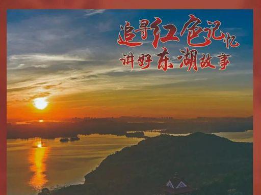 黨史教育100講|東湖摘得國家5A級旅遊景區金字招牌,背後故事你知道嗎?