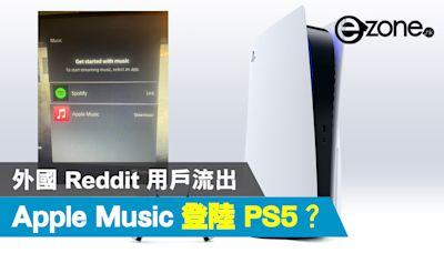 Apple Music 登陸 PS5?屋企播歌更方便 - ezone.hk - 遊戲動漫 - 電競遊戲