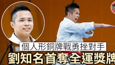 【全運直擊】劉知名個人形摘銅 奪港隊今屆第4面獎牌