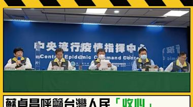 社區爆發感染蘇貞昌喊「收心」 孫大千:過去誰呼嚨「放心」?
