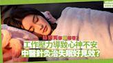 工作壓力導致心神不安,攰到死但瞓唔著!中醫針灸治失眠好見效?|健康好人生 health