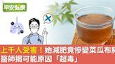 瘦身喝減肥茶竟像染新冠變「菜瓜布肺」,買草本食品必查SGS報告
