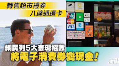 電子消費券|網民5大套現招數 轉售超市禮券、八達通退卡 - 新聞 - am730