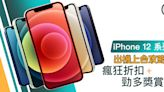 iPhone 12 系列出機上台攻略!! 瘋狂折扣+勁多獎賞!!