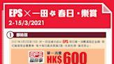 【一田百貨】EPS易辦事消費滿$600 即送$40現金券(02/03-15/03)