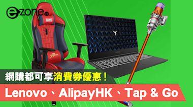 Lenovo、AlipayHK、Tap & Go 網購都可享消費券優惠! - ezone.hk - 網絡生活 - 筍買情報
