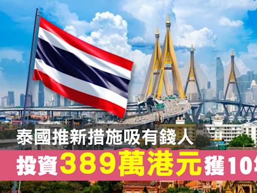 【移民泰國】泰國推新措施吸有錢人 投資389萬港元獲10年簽證 - 香港經濟日報 - 理財 - 移民百科 - 星馬泰