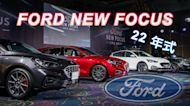 【HD影片】升級不加價!全新22年式 Ford Focus 正式上市