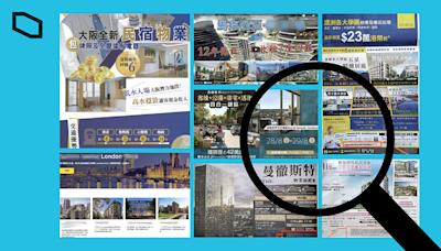 【消委會報告】境外物業投訴今年首八月 106 宗 有代理靠估日文漢字推銷   立場報道   立場新聞