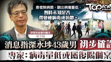 【新冠肺炎】消息指深水埗43歲男初步確診 梁子超:病毒量低或屬復陽個案 - 香港經濟日報 - TOPick - 新聞 - 社會
