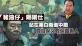 鄭則仕新片5大影帝鬥戲 再演「豬油仔」:無私咁奉獻係最好 | 蘋果日報