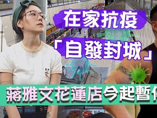 台疫大爆發|蔣雅文花蓮店今起暫停營業 杜汶澤在家抗疫舉啞鈴 | 蘋果日報