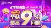 東森購物網618新世代無極限 最高9%回饋無上限