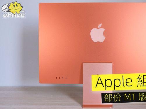 Apple 組裝出問題 部份 M1 版 iMac 機身歪掉