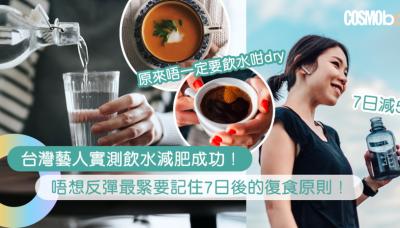 飲水減肥7天瘦5公斤!「七日斷食法」營養師分享3階段實行法+4大復食原則! | Cosmopolitan HK