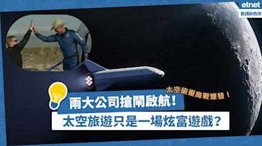 太空旅遊商戰爆發!維珍銀河、藍色起源搶閘啟航,SpaceX推環繞地球之旅反擊!太空旅遊是炫富遊戲嗎? | 方展策-智城物語