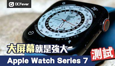 Apple Watch 7 測試:大屏幕就是強大 - DCFever.com