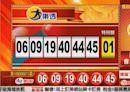 8/7 大樂透、雙贏彩、今彩539 開獎囉!