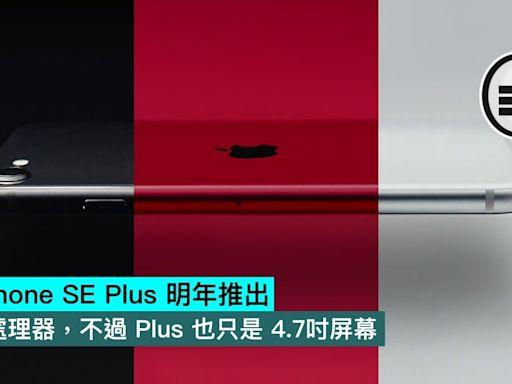 傳 iPhone SE Plus 明年推出,A14 處理器,不過 Plus 也只是 4.7吋屏幕 - Qooah