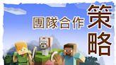 2021歡樂放暑假『線上營隊Minecraft 奇幻城堡冒險之旅』熱烈展開